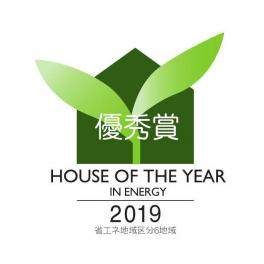 HOUSE OF THE YEAR ㏌ ENERGY 2019 優秀賞・企業賞 受賞!!